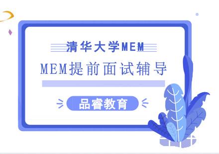 清華大學MEM培訓班