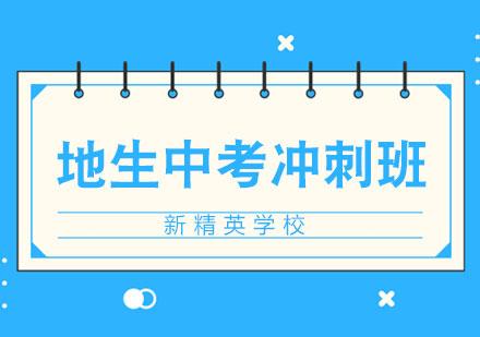 青島初中課程輔導培訓-地生中考沖刺班輔導