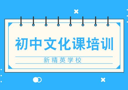 青島初中課程輔導培訓-初中文化課輔導