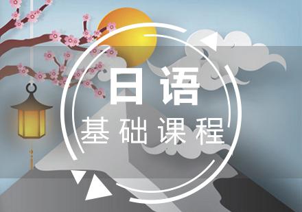 福州日語培訓-日語(N5N4)基礎課程