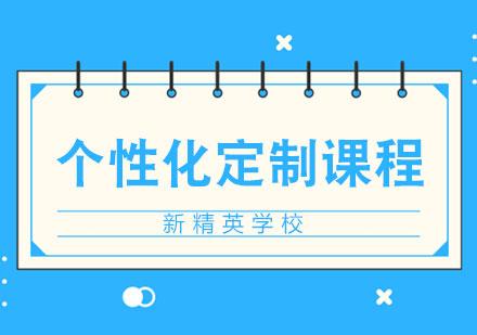 青島初中課程輔導培訓-初中課程輔導