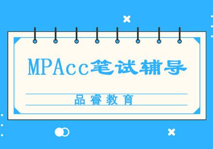 MPAcc筆試輔導培訓班