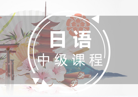 福州日語培訓-日語(N3N2)中級課程
