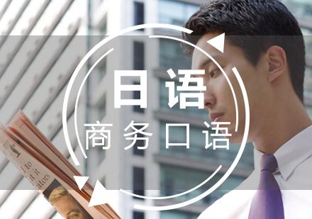 福州日語培訓-日語(N1)商務口語課程