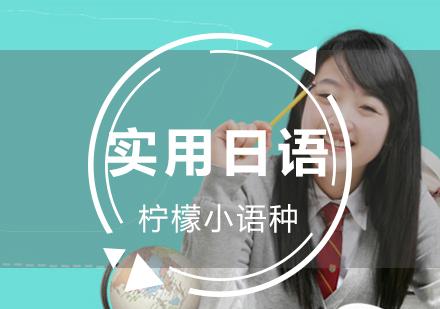 福州日語培訓-實用日語鑒定考試課程