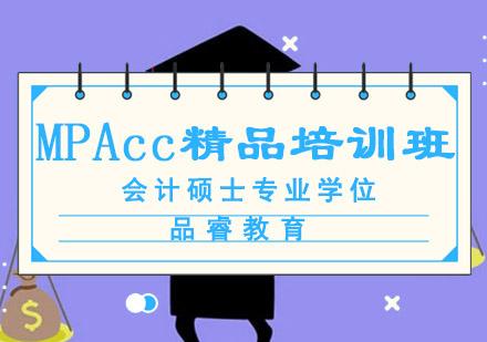 MPAcc精品培訓班