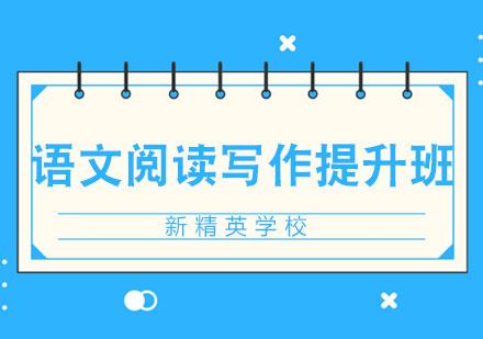 青島初中課程輔導培訓-語文閱讀寫作提升班輔導