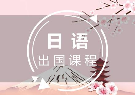 福州日語培訓-日語出國留學課程