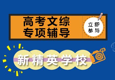 青島高中課程輔導培訓-高考文綜專項輔導