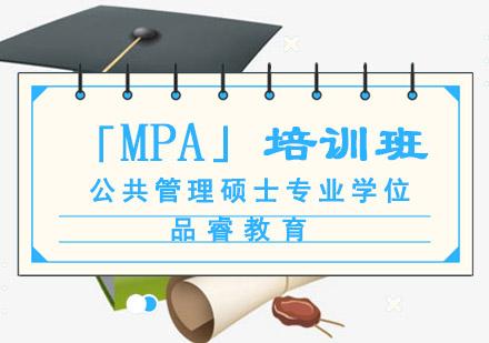 公共管理碩士專業學位「MPA」培訓班