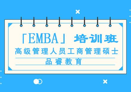 高級管理人員工商管理碩士「EMBA」培訓班