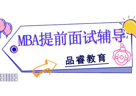 MBA提前面試輔導培訓班