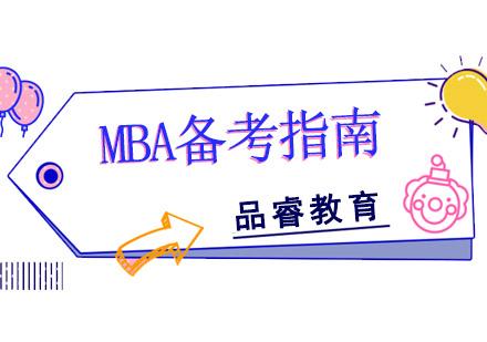 MBA備考指南
