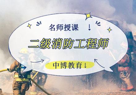 二級消防工程師培訓課程