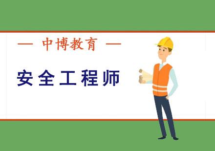 安全工程師培訓課程