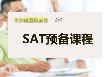 SAT預備課程