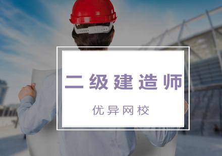福州二級建造師培訓-二級建造師培訓課程