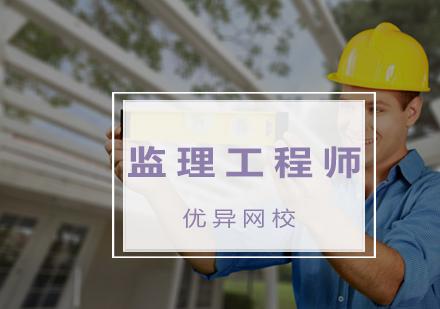 福州消防工程師培訓-監理工程師培訓課程