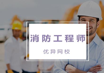 福州消防工程師培訓-注冊消防工程師培訓課程