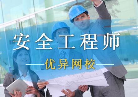 福州安全工程師培訓-注冊安全工程師培訓課程