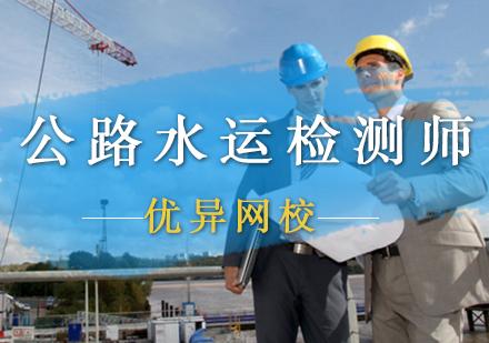 福州水運公路師檢測試驗師培訓-公路水運工程檢測試驗師培訓課程