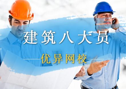 建筑八大員培訓課程