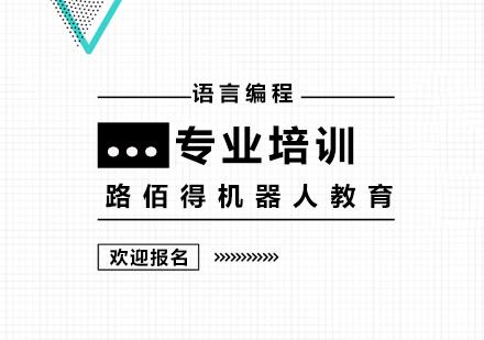 上海機器人培訓-機器人培訓班