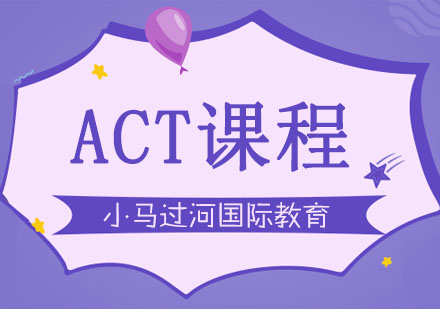 ACT培训课程