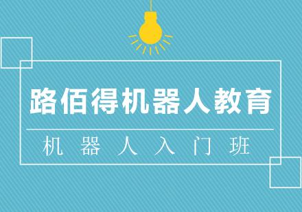 上海機器人培訓-機器人入門班