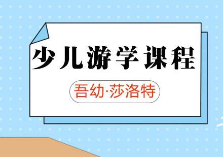 福州游學培訓-少兒游學課程