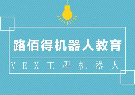 上海機器人培訓-VEX工程機器人