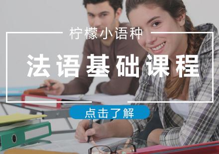 福州法語培訓-法語(A1A2)基礎課程