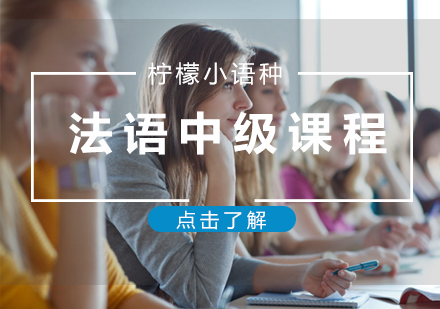 福州法語培訓-法語(B1B2)中級課程