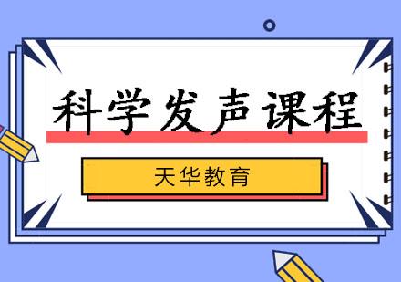 鄭州天華口才教育_科學發聲訓練班