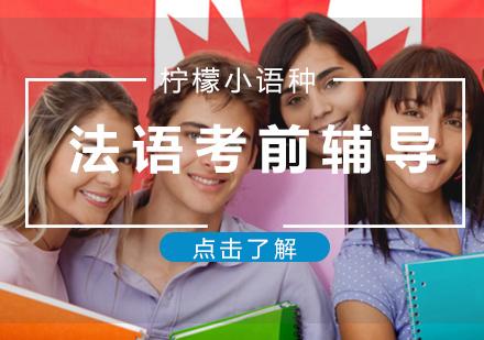 福州法語培訓-法語(TEFTCF)考前輔導課程