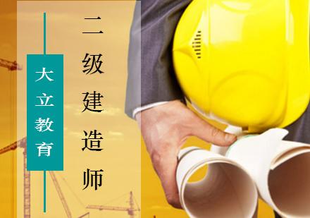 北京二級建筑工程師培訓-二級建造師輔導班