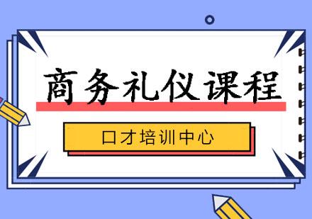 鄭州天華口才教育_商務禮儀訓練班