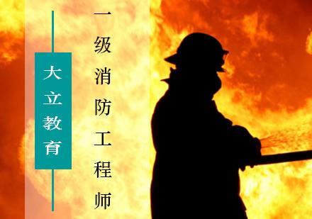北京一級消防工程師培訓-一級消防工程師輔導班