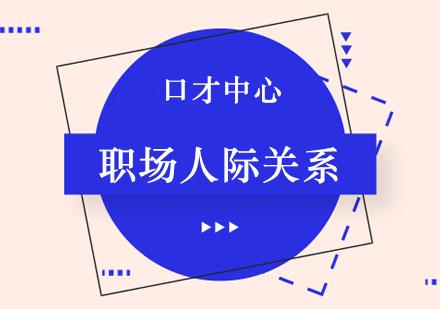 鄭州天華口才教育_職場人際關系課程
