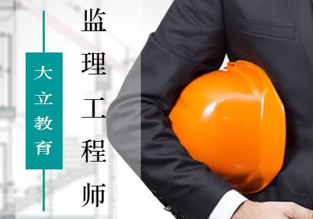 北京監理工程師培訓-監理工程師輔導班