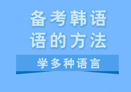 青島學習網-以下是小編整理了一些關于韓語備考的建議,分享給各位!