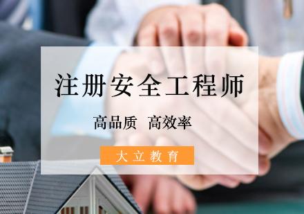 北京安全工程師培訓-注冊安全工程師培訓班