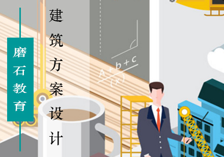 北京建筑設計培訓-建筑方案設計培訓班
