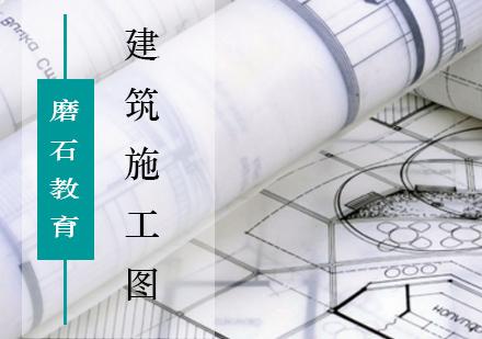 北京建筑設計培訓-建筑施工圖設計培訓課程