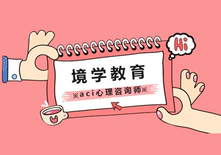 上海心理咨詢師培訓-aci心理咨詢師