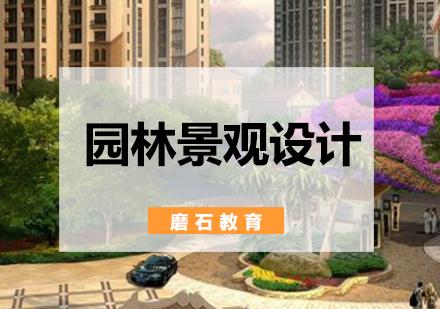 北京景觀設計培訓-園林景觀設計培訓班