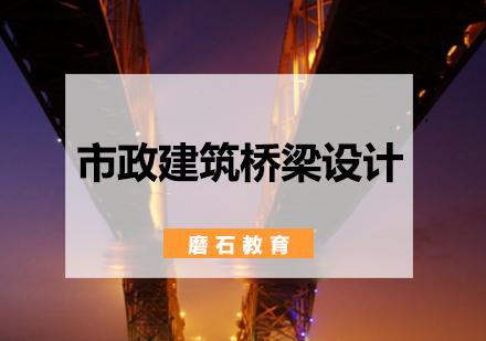 北京城市規劃設計培訓-市政建筑橋梁設計培訓班