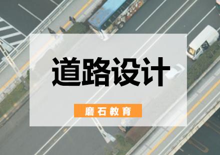北京城市規劃設計培訓-道路設計培訓班