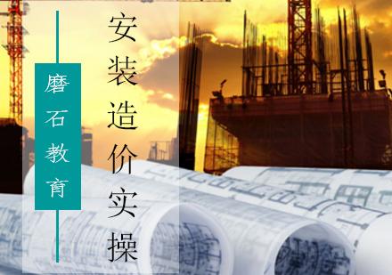北京造價工程師培訓-安裝造價實操培訓班