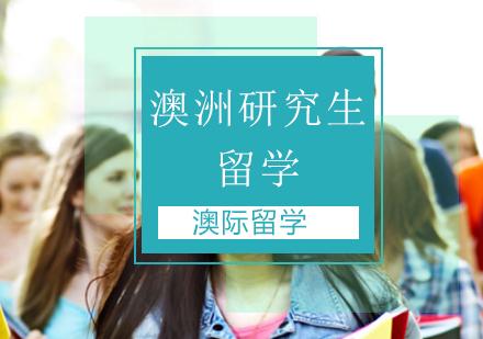 北京澳大利亞留學培訓-澳洲研究生留學